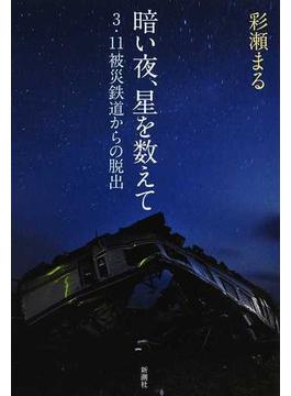 暗い夜、星を数えて 3・11被災鉄道からの脱出