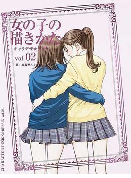 キャラデザ★デッサン CHARACTOR DESIGN☆DESSIN vol.02 女の子の描きかた