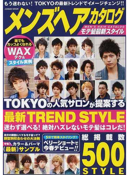 メンズヘアカタログモテ髪最新スタイル 総掲載数500スタイル収録(COSMIC MOOK)