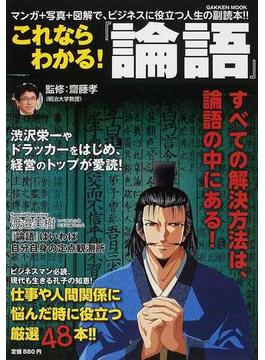 これならわかる!『論語』 渋沢栄一やドラッカーをはじめ、経営のトップが愛読!