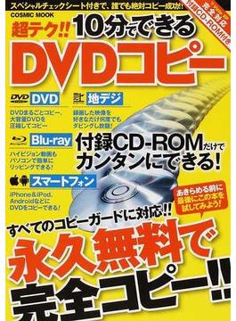 超テク!!10分でできるDVDコピー 永久無料で完全コピー(COSMIC MOOK)
