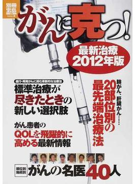 がんに克つ! 最新治療2012年版
