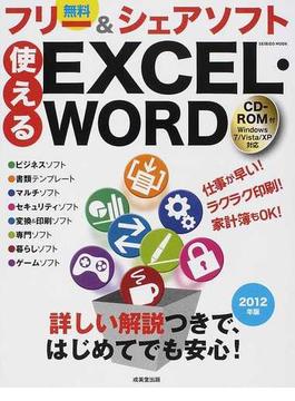 使えるEXCEL・WORDフリー&シェアソフト 2012年版