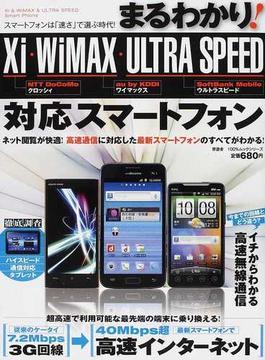 まるわかり!Xi・WiMAX・ULTRA SPEED対応スマートフォン(100%ムックシリーズ)