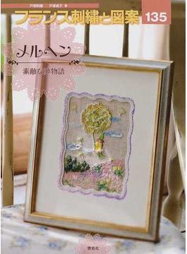 フランス刺繡と図案 135 メルヘン