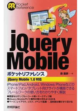 jQuery Mobileポケットリファレンス