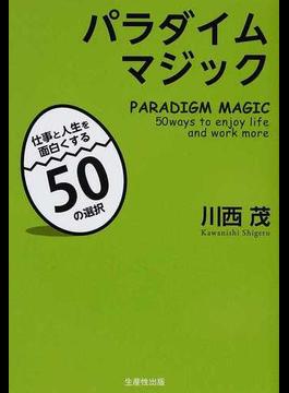 パラダイムマジック 仕事と人生を面白くする50の選択