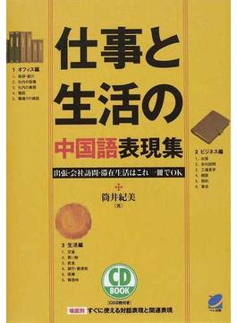 仕事と生活の中国語表現集 出張・会社訪問・滞在生活はこれ一冊でOK