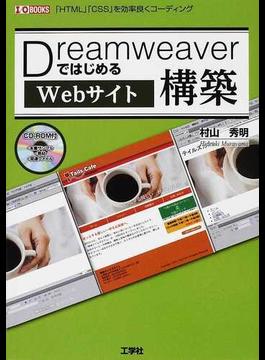 DreamweaverではじめるWebサイト構築 「HTML」「CSS」を効率良くコーディング