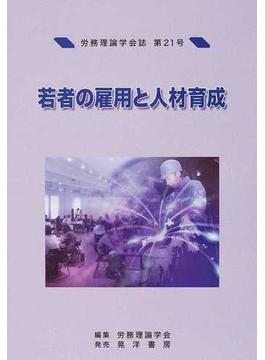 労務理論学会誌 第21号 若者の雇用と人材育成