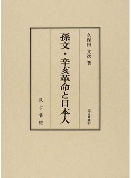 孫文・辛亥革命と日本人
