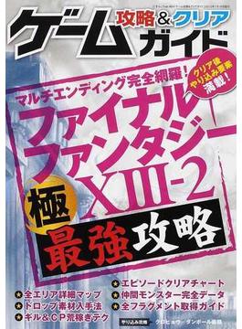 ゲーム攻略&クリアガイド vol.1 ファイナルファンタジーⅩⅢ−2極最強攻略(三才ムック)