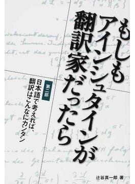 もしもアインシュタインが翻訳家だったら 日本語で考えれば、翻訳はこんなにカンタン 第2部