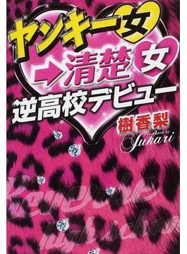 ヤンキー女→清楚女逆高校デビュー