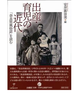 出産・育児の近代 「奈良県風俗誌」を読む
