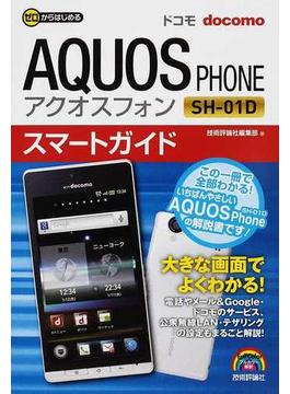 ドコモAQUOS PHONE SH−01Dスマートガイド