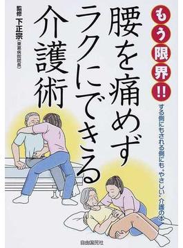 """もう限界!!腰を痛めずラクにできる介護術 する側にもされる側にも""""やさしい""""介護の本"""