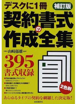 契約書式の作成全集 2012補訂版