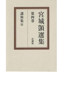 宮城顗選集 第4巻 講座集 3