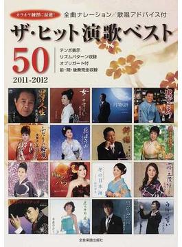ザ・ヒット演歌ベスト50 カラオケ練習に最適! 全曲ナレーション/歌唱アドバイス付 2011−2012