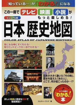 日本歴史地図 ビジュアル版 この一冊でテレビ・映画・小説がもっと楽しめる!(「わかる!」本)