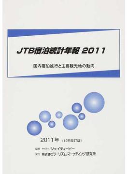 JTB宿泊統計年報 国内宿泊旅行と主要観光地の動向 2011