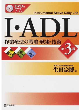 I・ADL 作業療法の戦略・戦術・技術 第3版