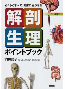 解剖生理ポイントブック らくらく学べて、臨床に生かせる