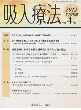 吸入療法 Vol.4No.1(2012) 特集喘息治療における末梢気道病変に着目した吸入療法