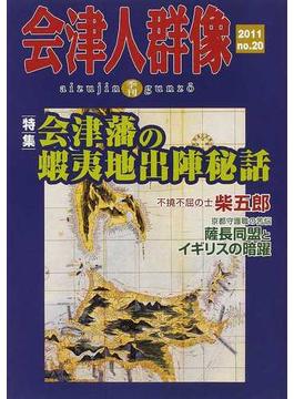 会津人群像 no.20(2011) 〈特集〉会津藩の蝦夷地出陣秘話