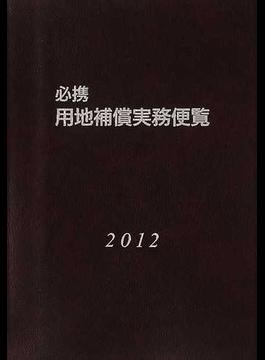 必携用地補償実務便覧 2012年版