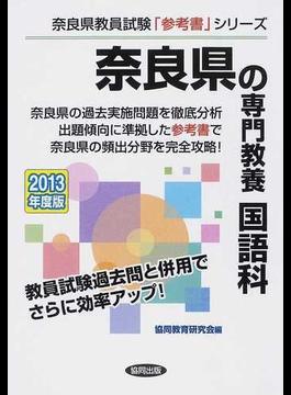 奈良県の専門教養国語科 2013年度版