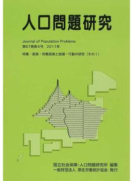 人口問題研究 第67巻第4号 特集:家族・労働政策と結婚・行動の研究 その1