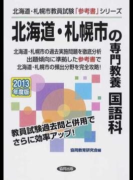 北海道・札幌市の専門教養国語科 2013年度版