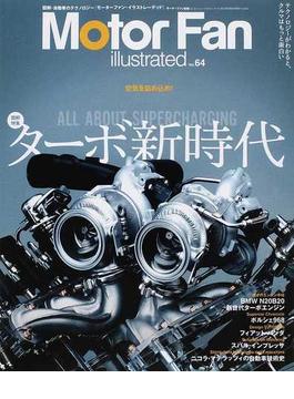 Motor Fan illustrated 図解・自動車のテクノロジー Vol.64 特集ターボ新時代