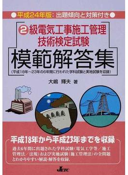 2級電気工事施工管理技術検定試験模範解答集 平成24年版