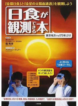 日食が観測できる本 「金環日食」と「金星の太陽面通過」を観測しよう