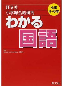 小学総合的研究わかる国語 小学4〜6年