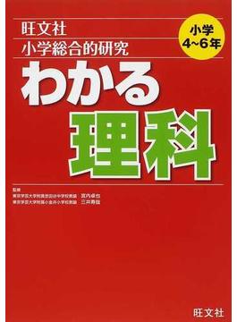 小学総合的研究わかる理科 小学4〜6年