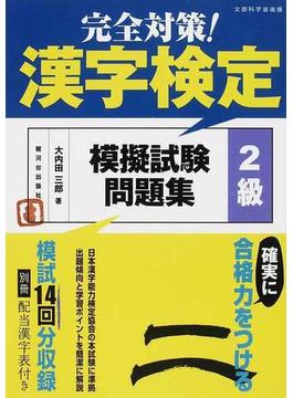完全対策!漢字検定模擬試験問題集2級 文部科学省後援