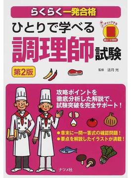 ひとりで学べる調理師試験 らくらく一発合格 第2版