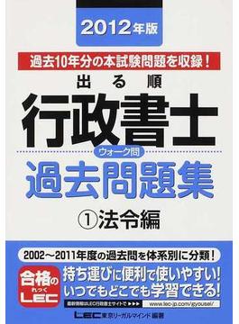 出る順行政書士ウォーク問過去問題集 2012年版1 法令編