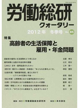 労働総研クォータリー No.85(2012年冬季号) 特集高齢者の生活保障と雇用・年金問題