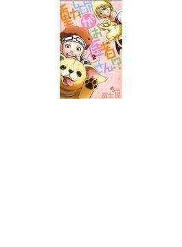 動物がお医者さん!?(少年サンデーコミックス) 4巻セット(少年サンデーコミックス)