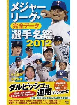 メジャーリーグ・完全データ選手名鑑 2012