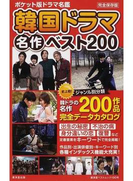 韓国ドラマ名作ベスト200 ポケット版ドラマ名鑑 完全保存版