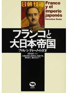 フランコと大日本帝国