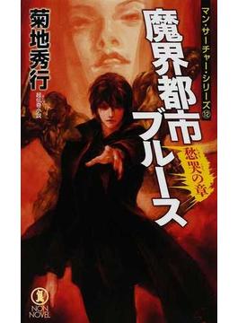 魔界都市ブルース 超伝奇小説 12 愁哭の章(ノン・ノベル)