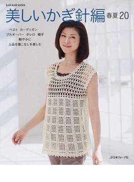 美しいかぎ針編 春夏20 軽やかに上品な着こなしを楽しむ