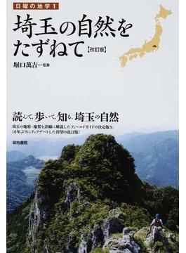埼玉の自然をたずねて 改訂版